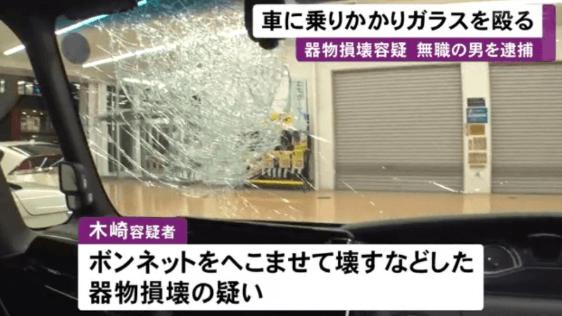 【顔画像】木崎喬滋はの経歴と犯行動機
