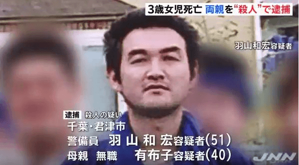 【館山】3歳娘の父親父親の羽山和宏容疑者の顔画像