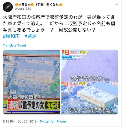 大阪岸和田で逃走中の女犯人の名前や顔画像は?