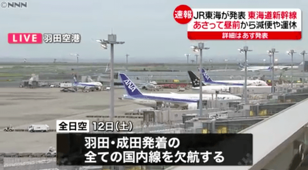 台風19号2019の羽田・成田の飛行機への影響は