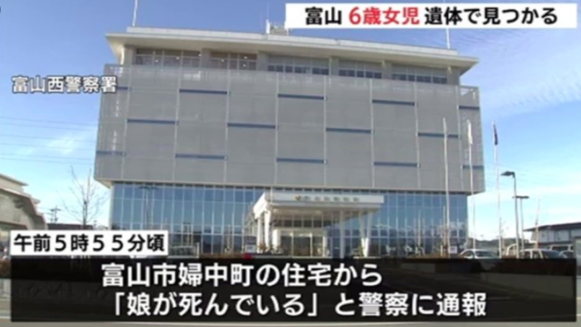富山市の住宅で6歳女子児童の遺体 犯人の母親の名前は?虐待の可能性は?