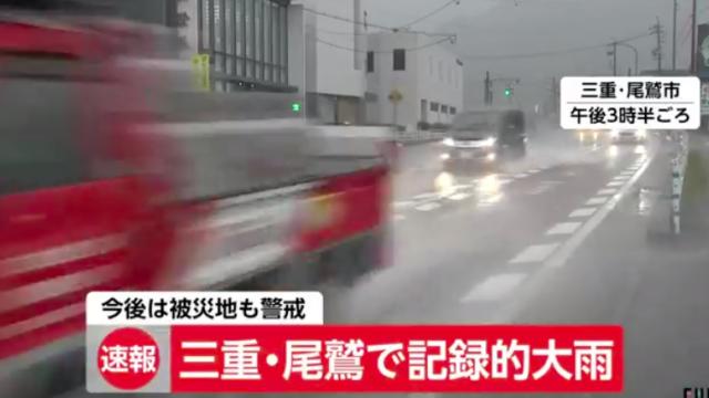【三重県被害】尾鷲沓川や板屋川で氾濫で危険!