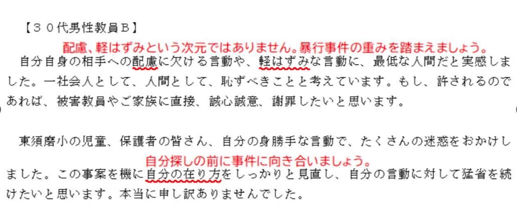 東須磨小学校いじめ加害者教諭のの謝罪文の内容が酷いとネットで炎上