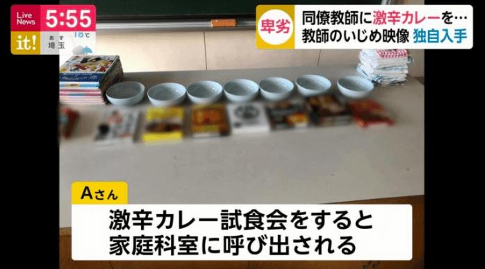 とくダネ動画】神戸東須磨小学校激辛カレー教員いじめの加害者の