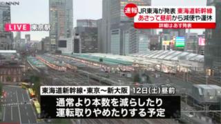 台風19号2019の東海道新幹線、大阪、関西電車・飛行機への影響は