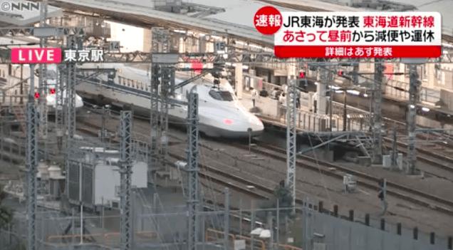 台風19号2019の東海道新幹線への影響は