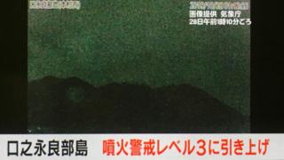 【2019】口永良部島の現在の様子噴火警戒レベルとライブカメラの動画