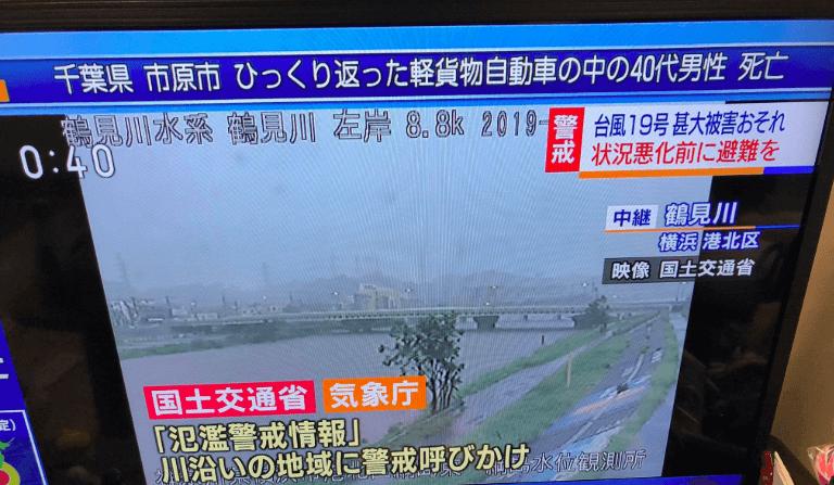 神奈川県横浜市の鶴見川が氾濫