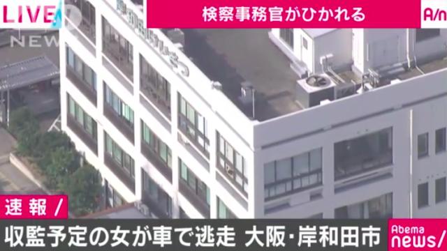 【画像】大阪岸和田の収監予定で逃走中の犯人の女の名前と特徴は?逃走経路は?