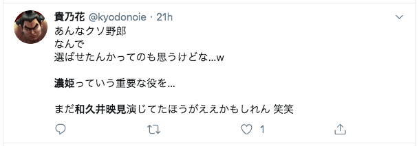 「麒麟が来る」の濃姫代役はだれ?和久井映見