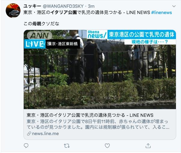 【顔画像】イタリア公園の赤ちゃんの遺体の犯人の母親の名前や目撃情報は?