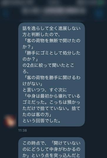 スズキシンヤさんとホテル柳橋の今井明男社長とのやりとり