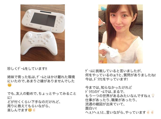 【二宮結婚で炎上】伊藤綾子の過去のブログ匂わせ画像まとめ