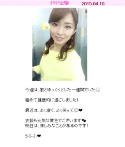 二宮和也が結婚報告した伊藤綾子の匂わせブログ画像が嫌い