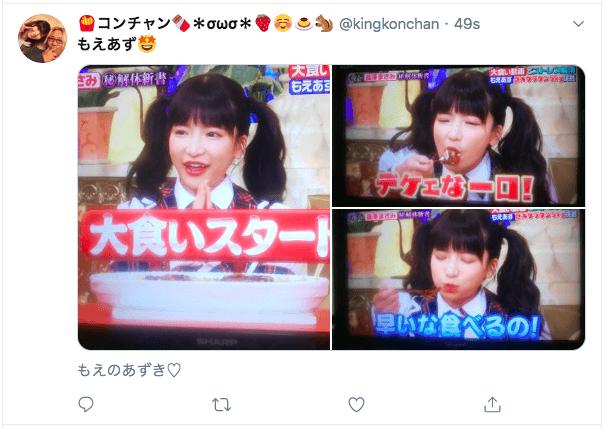 【櫻井・有吉THE夜会】長澤まさみが大好きなもえのあずきが可愛い!