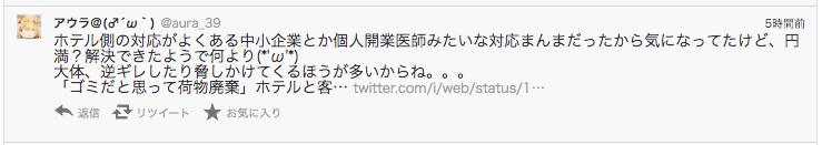 スズキしんやの荷物を捨てたホテル柳橋の今井明男社長の発言が酷い!