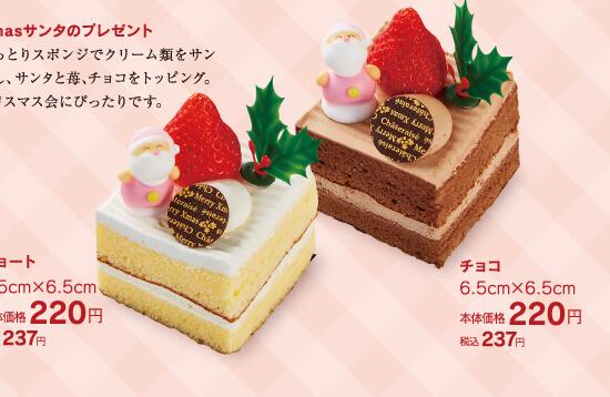 シャトレーゼのクリスマスケーキ2019は Xmasサンタのプレゼント