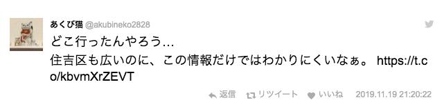 赤坂彩葉の失踪の理由は荒野行動で連れ出され性犯罪目的で誘拐?Twitterも特定?