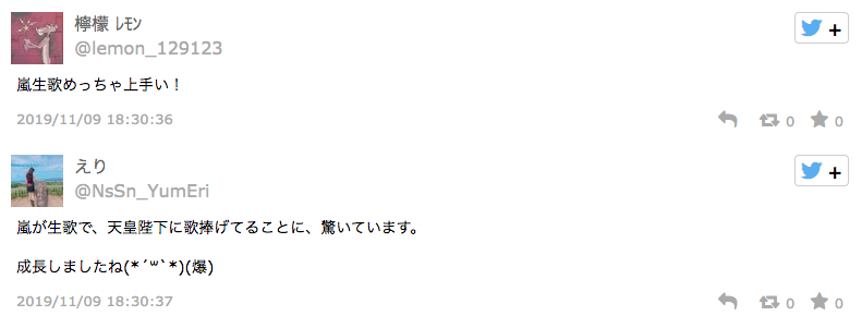 【検証動画】天皇即位式典(国民祭典)の奉祝曲で嵐・大野智が口パク疑惑?美声がヤバい!