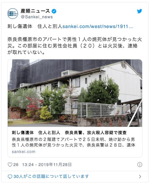 奈良県橿原市の山本尚貴殺害の放火殺人の事件概要