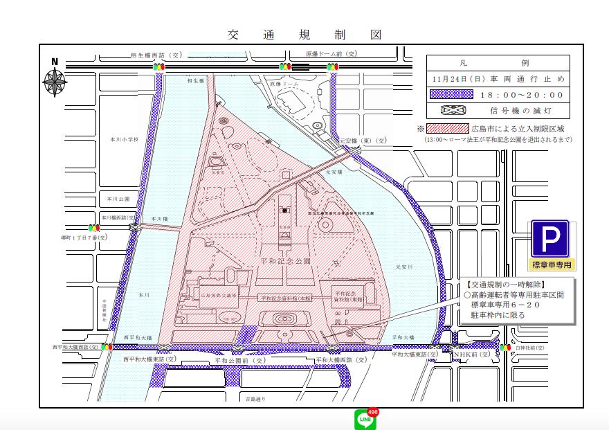 ローマ法王の広島訪問で交通規制の道路・路線や時間帯は?