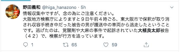 【画像】東大阪の逃走中の犯人大植良太郎と特徴は?逃走経路と目撃情報は?
