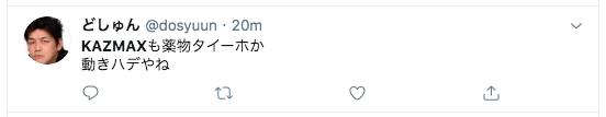KAZMAX(吉澤和真)の父親は誰&MDMAで女遊びしてた