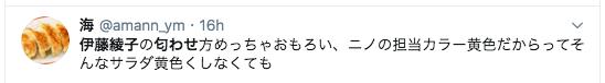 ブログもう消えてるけど 伊藤綾子の二宮匂わせ画像やばっwwww https://daiki-global.work/arashi-stop/9041/