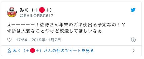 【ガキ使】佐野史郎が骨折で年末特番はお蔵入り?原因は空中に浮く企画?