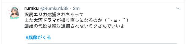 沢尻エリカ逮捕で来年の大河ドラマ「麒麟がくる」放送はどうなる?代役は誰?