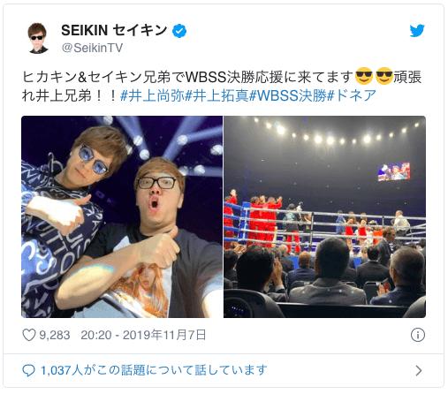 【見逃し動画】WBSSバンタム級決勝井上尚弥とノニト・ドネアはどこで観れる?