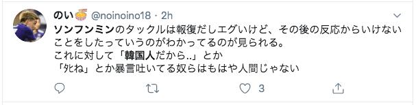 孫興民(ソンフンミン)の韓国人差別反対