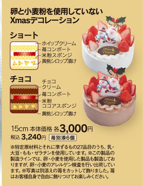 シャトレーゼのクリスマスケーキ2019!卵と小麦粉を使用していないXmasデコレーション