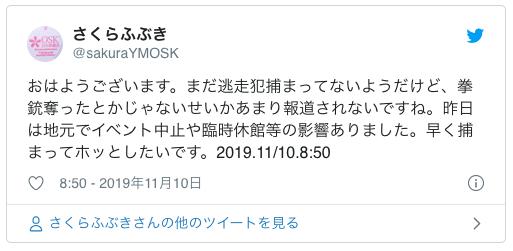 【東大阪新町】逃走中の犯人大植良太郎の影響で小学校は休校