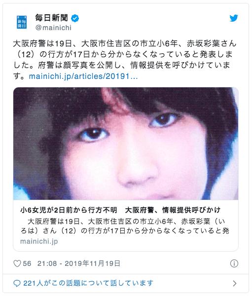 【顔画像】赤坂彩葉さんの失踪理由は荒野行動で性犯罪目的による誘拐?