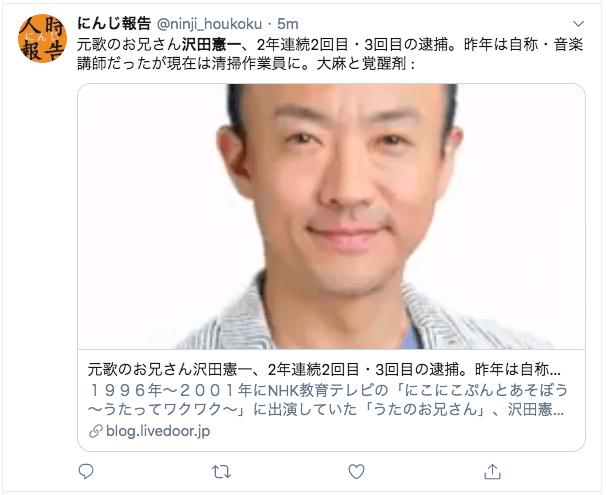 元歌のお兄さんが大麻所持で逮捕!沢田憲一の現在と昔の比較画像