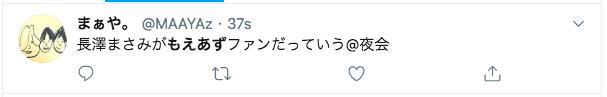 長澤まさみが大好きなもえのあずきが可愛い!