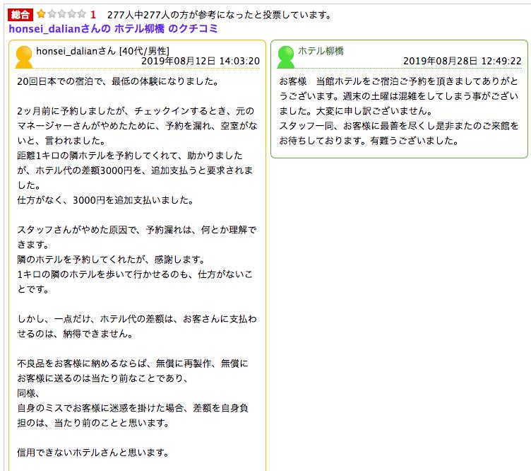 スズキしんやさんの荷物が「ゴミだと思って廃棄」された「ホテル柳橋」の今井明男社長のクチコミがヤバイ