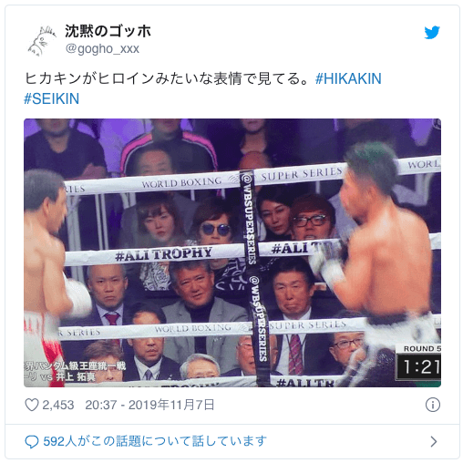 井上尚弥の試合にヒカキン、セイキン、和田アキ子、千原ジュニアがいるとツイッターで話題に!