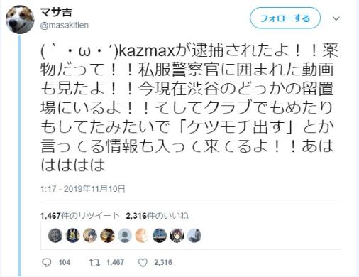 KAZMAX(吉澤和真)の逮捕の経緯はマサ吉のリーク?