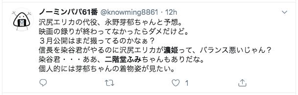 「麒麟が来る」の濃姫代役はだれ?永野芽郁