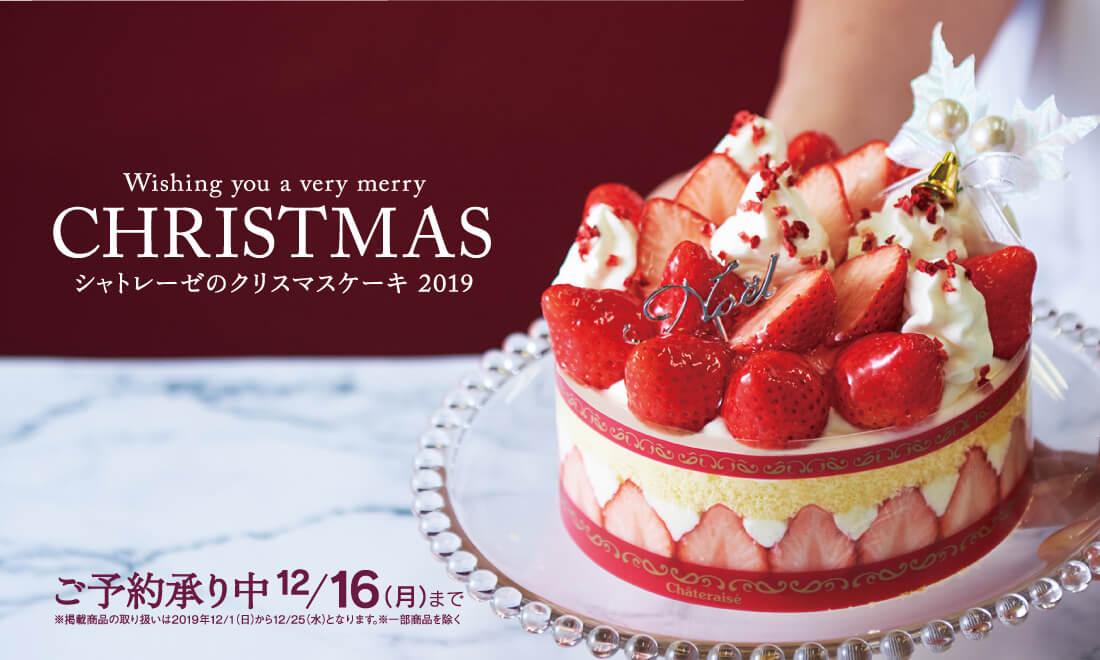 シャトレーゼのクリスマスケーキ2019は現在予約受付中!予約方法・受け渡し期間は?