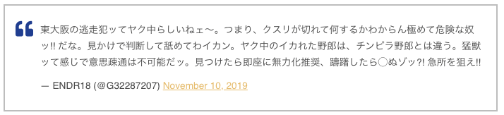 【東大阪新町】逃走中の犯人大植良太郎が逮捕!逃走経路と目撃情報まとめ
