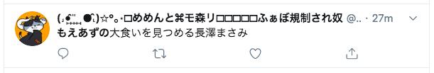 長澤まさみが大好きなもえのあずき!【櫻井・有吉THE夜会に出演】