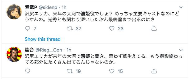 沢尻エリカ逮捕で来年の大河ドラマ「麒麟がくる」の濃姫の代役は?