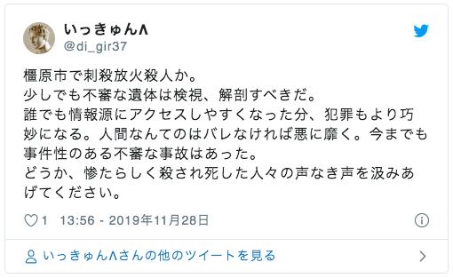竹株脩さんの部屋で山岡直樹さん殺害犯人の逃走中のネットの反応は?