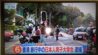 井田光の香港で逮捕の理由がディズニーランド帰りで理不尽!保釈はいつ?