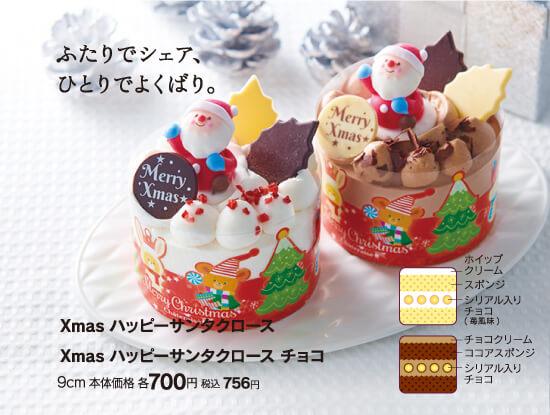シャトレーゼのクリスマスケーキ2019!Xmasハッピーサンタクロース/Xmasハッピーサンタクロースチョコ