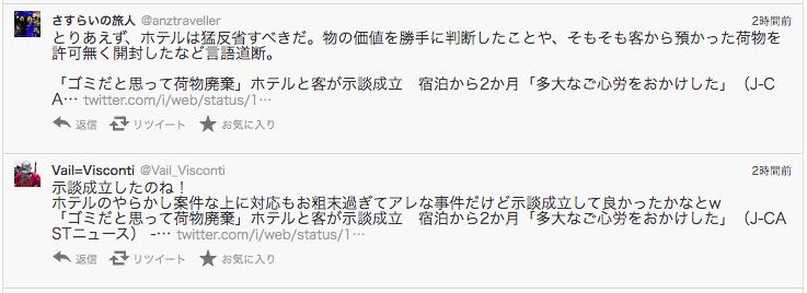 スズキしんやさんの荷物が「ゴミだと思って廃棄」された「ホテル柳橋」の今井明男社長の一連の経緯は?