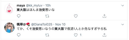 犯人大植良太郎が逃走で東大阪の治安の悪さが浮き織りに